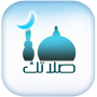 icon صلاتك Salatuk (Prayer time) (Sua oração Salatuk (tempo de oração))