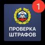 icon Штрафы ГИБДД ПДД официальные (Multas da Inspetoria Estadual de Segurança no Trânsito)