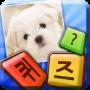 icon 모두의 퀴즈 - 사진연상 단어 (Quiz de todos - palavras associadas à foto)