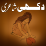 icon Urdu Sad Shayari (Poetry) (Urdu Sad Shayari (Poesia))