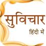 icon Hindi Pride Hindi Suvichar