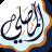 icon AlMosaly(Orações orelhas e beijo e silencioso) 9.9.1