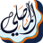 icon AlMosaly(Orações orelhas e beijo e silencioso) 9.9.2