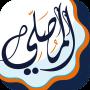 icon AlMosaly(Orações orelhas e beijo e silencioso)
